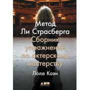 Метод Ли Страсберга: Сборник упражнений по актерскому мастерству