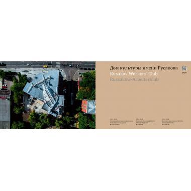 Fünfte Fassade: Moskau aus der Vogelperspektive