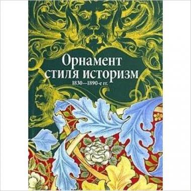 Орнамент стиля историзм 1830-1890 гг.