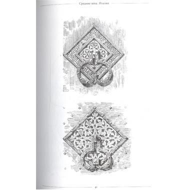 Орнаменты ковки и литья