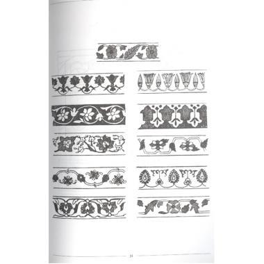 Индийские орнаменты