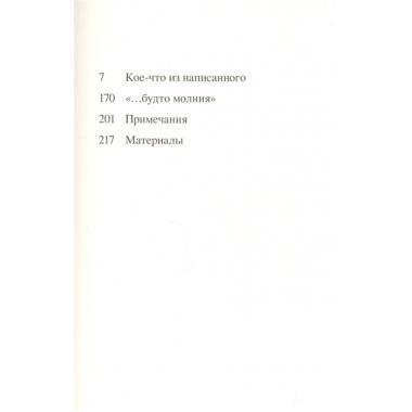 Кое-что из написанного / Треви