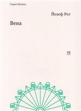 Вена. Репортажи 1919-1920