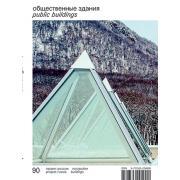 """Журнал """"Проект Россия"""" №90"""