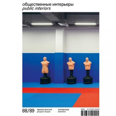 """Журнал """"Проект Россия"""" №88/89"""