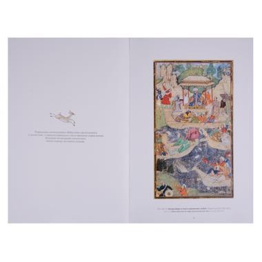Бабур-Наме. Миниатюра из собрания Государственного музея Востока