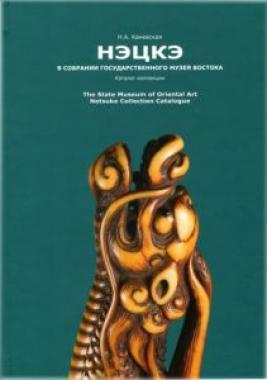 Нэцкэ в собрании Государственного музея Востока. Каталог коллекции