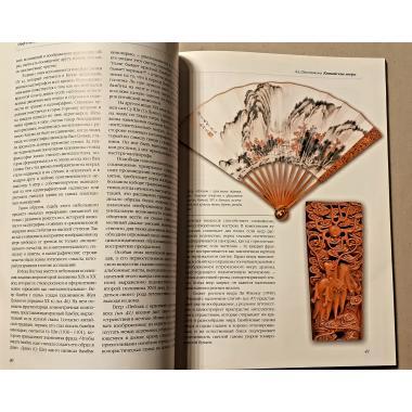 Веер в художественной культуре Востока и Запада