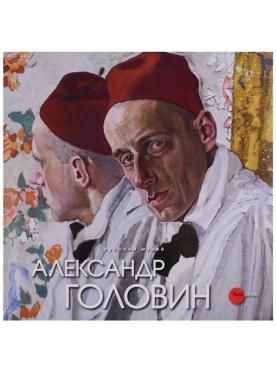 Александр Головин. 1863-1930