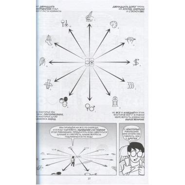 Переосмысление комикса. Эволюция формы искусства