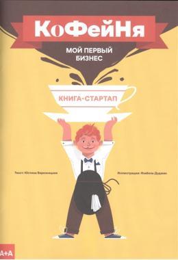 """Книга-стартап """"Мой первый бизнес"""". Кофейня"""