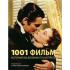 1001 фильм, который Вы должны посмотреть.