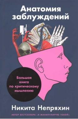 Анатомия заблуждений : Большая книга по критическому мышлению