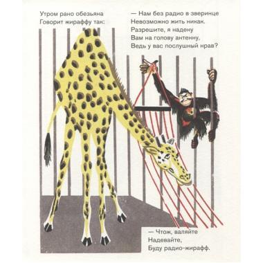 Радио-жирафф. Серия А+А