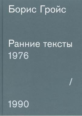 Ранние тексты 1976-1990