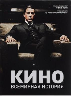 Всемирная история. Кино
