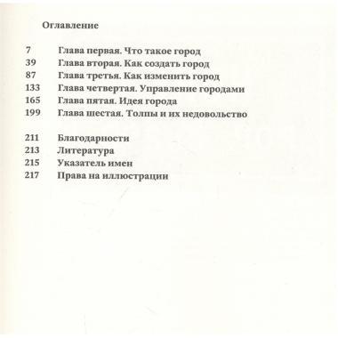 Язык городов
