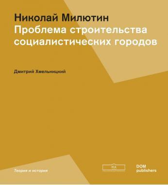 Николай Милютин. Проблема строительства социалистических городов