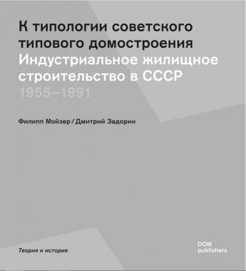 К типологии советского типового домостроения. Индустриальное строительство в СССР 1955-1991