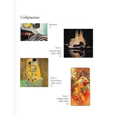 Модерн: Климт, Гауди, Муха