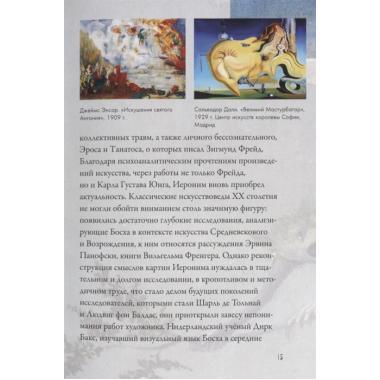 Иероним Босх. Жизнь и творчество
