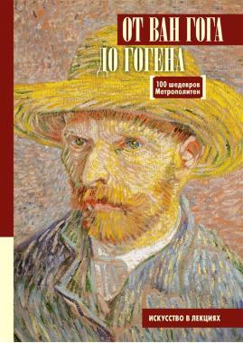 От Ван Гога до Гогена.100 шедевров Метрополитен