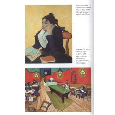 Страстное искусство. Женщины на картинах Ван Гога, Рериха, Пикассо