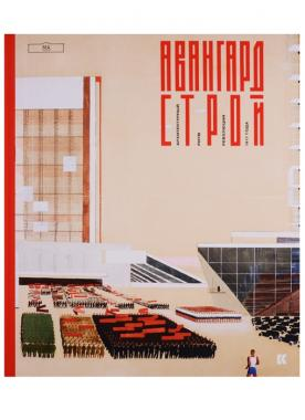 АВАНГАРДСТРОЙ. Архитектурный ритм революции 1917 года