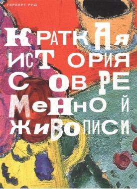 Краткая история современной живописи