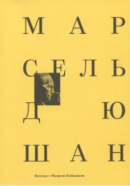 Марсель Дюшан. Беседы с Пьером Кабанном