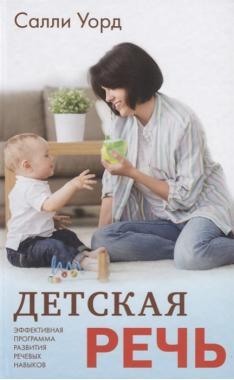 Детская речь