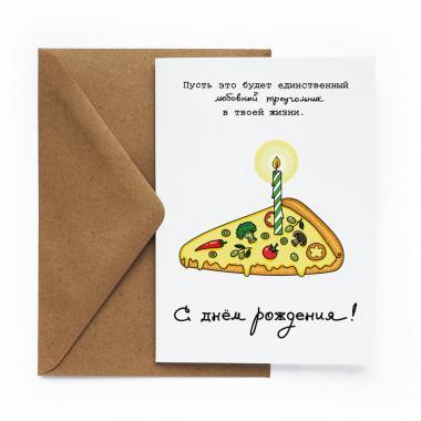 Открытка «Пицца»