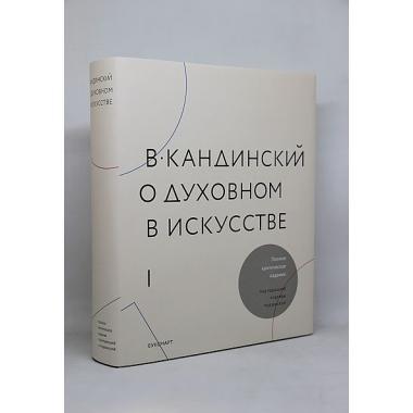 В. Кандинский. О духовном в искусстве