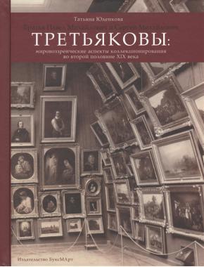 Братья Павел Михайлович и Сергей Михайлович Третьяковы: Мировоззренческие аспекты коллекционирования