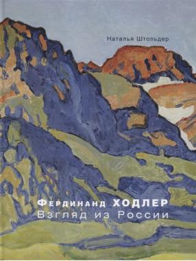 Фердинанд Ходлер. Взгляд из России