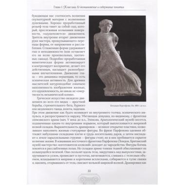 """Классика и """"новый классицизм"""". Франция, Италия (1919-1939)"""