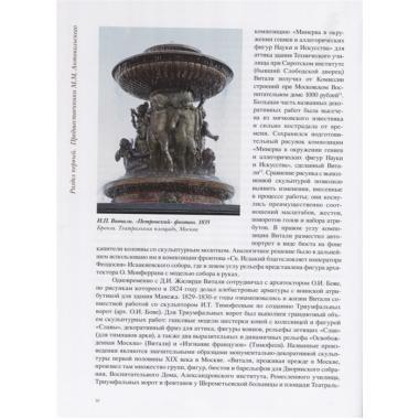 Эпоха Марка Антокольского. От классицизма до модерна. Российские скульпторы середины и второй полови