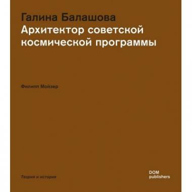 Галина Балашова. Архитектор советской космической программы
