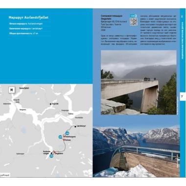 Архитектурный путеводитель. Норвегия 2000-2020