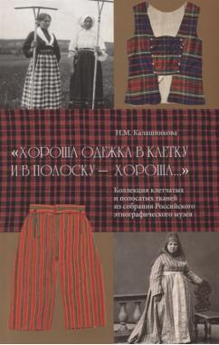 Хороша одежка в клетку и в полоску - хороша... Из собрания Российского этнографического музея