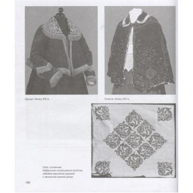 """Имя вещи. Одежда и процесс ее изготовления в """"Словаре живого великорусского языка В.И.Даля"""""""
