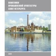 Памятники промышленной архитектуры Санкт-Петербурга