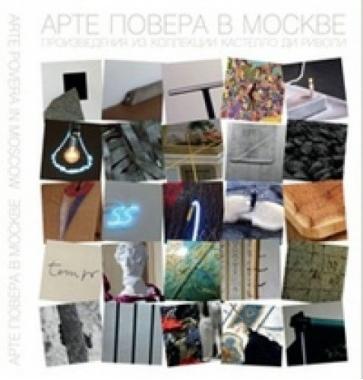 Арте Повера в Москве