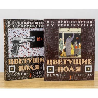 Цветущие поля. Павер Пепперштейн (в двух томах)