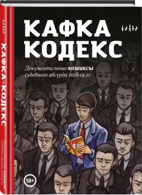 Кафка-Кодекс. Комиксы по мотивам абсурдных судебных решений с комментариями экспертов. 2018-2019