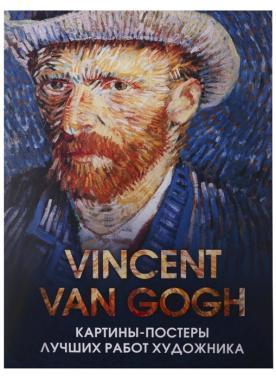 Винсент Ван Гог. Постер-бук с репродукциями (9 шт.)
