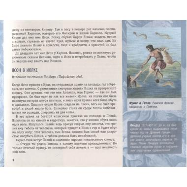 Илиада и одиссея. Искусство детям