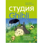 Студия Ghibli: творчество Хаяо Миядзаки и Исао Такахаты