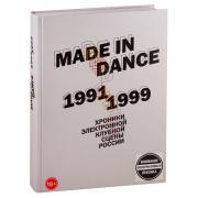Made in Dance, 1991-1999: Хроники электронной клубной сцены России