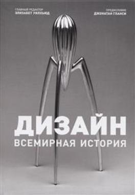 Всемирная история. Дизайн